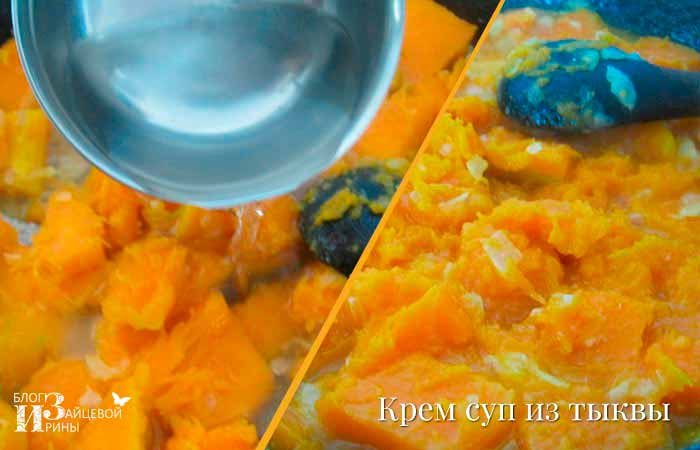 Крем суп из тыквы фото 5