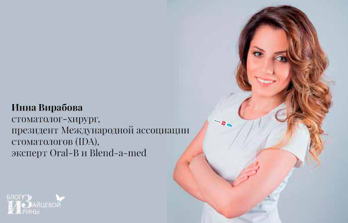 Инна Вирабова – стоматолог-хирург