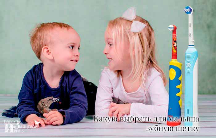 Какую выбрать для малыша зубную щетку