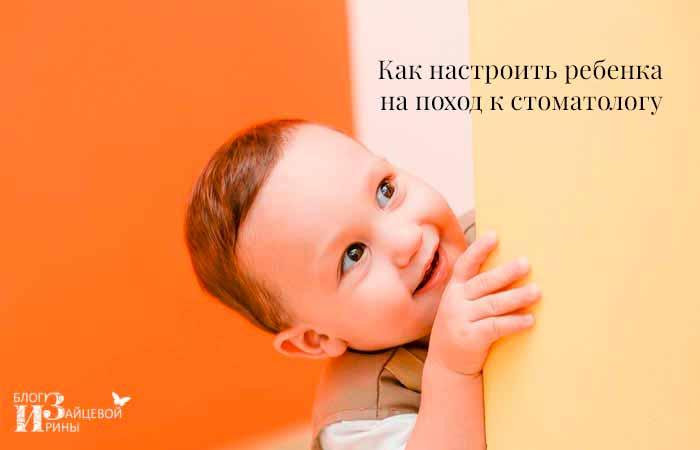 Как настроить ребенка на поход к стоматологу