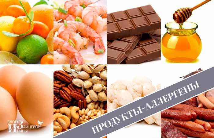 продукты аллергены