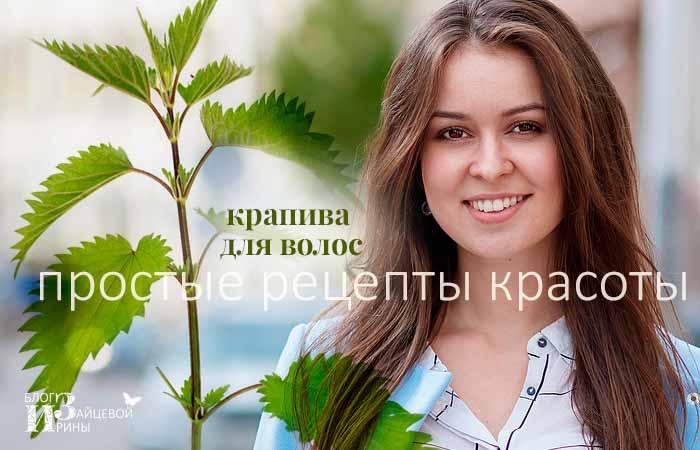 /krapiva-dlya-volos.html