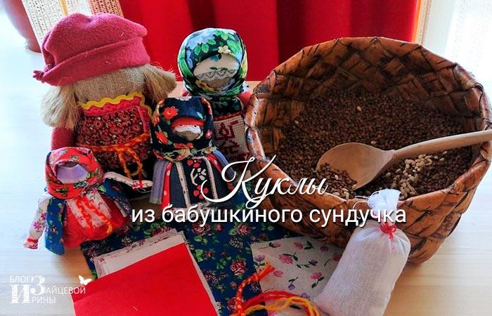 Куклы из бабушкиного сундучка 1