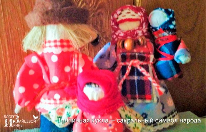 Куклы из бабушкиного сундучка 2