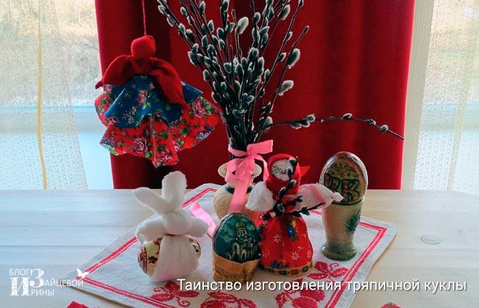 Куклы из бабушкиного сундучка 5