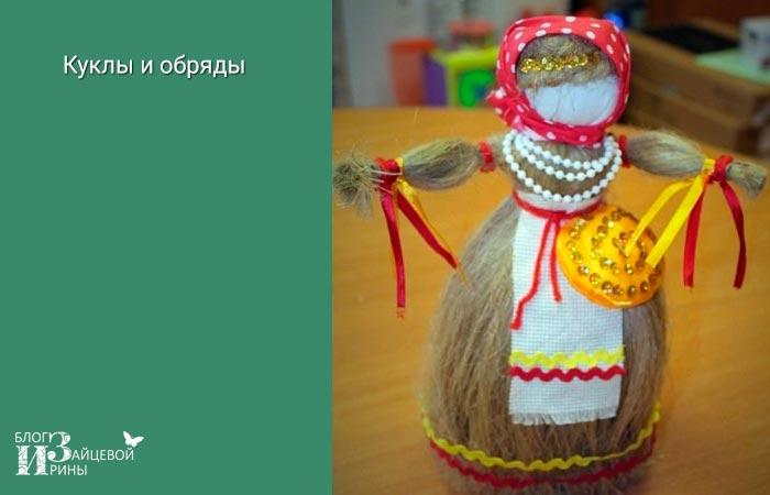 Куклы из бабушкиного сундучка 6