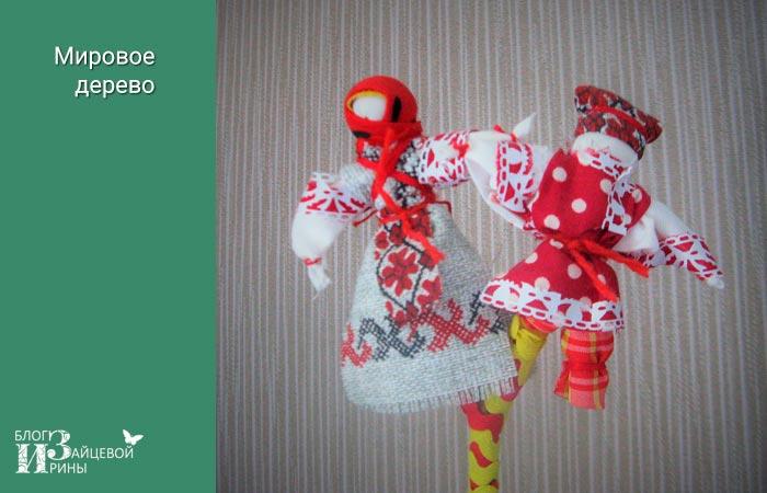 Куклы из бабушкиного сундучка 10