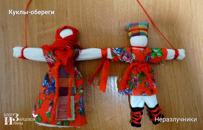 Куклы из бабушкиного сундучка 12