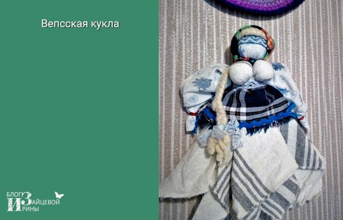 Куклы из бабушкиного сундучка 17
