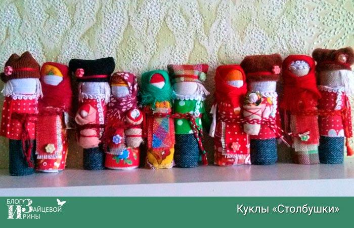 Куклы из бабушкиного сундучка 18