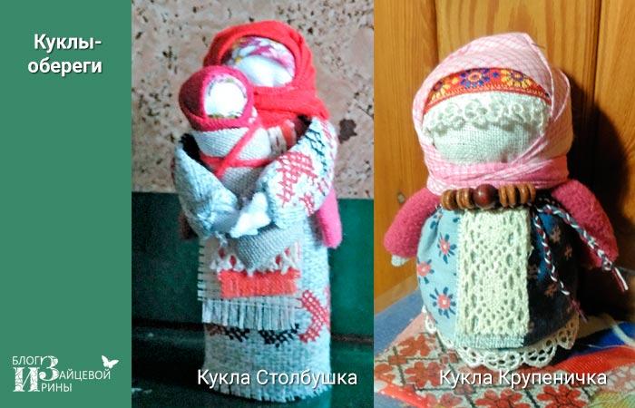 Куклы из бабушкиного сундучка 11