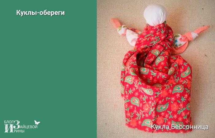 Куклы из бабушкиного сундучка 21