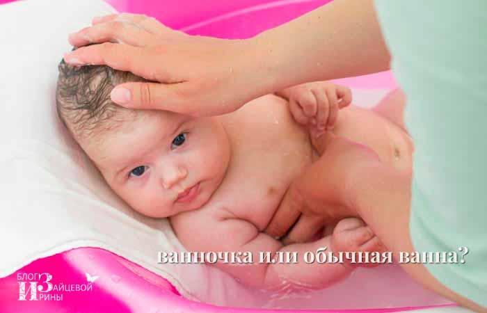 как купать малыша