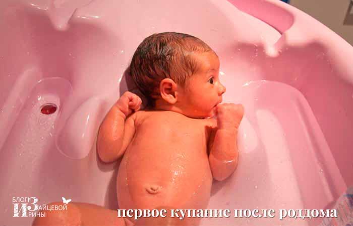 первое купание после роддома