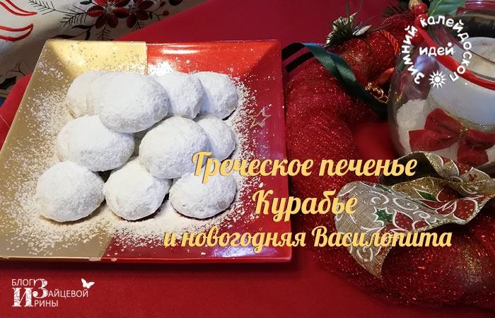 Греческое печенье Курабье