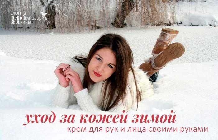/uxod-za-kozhej-zimoj.html
