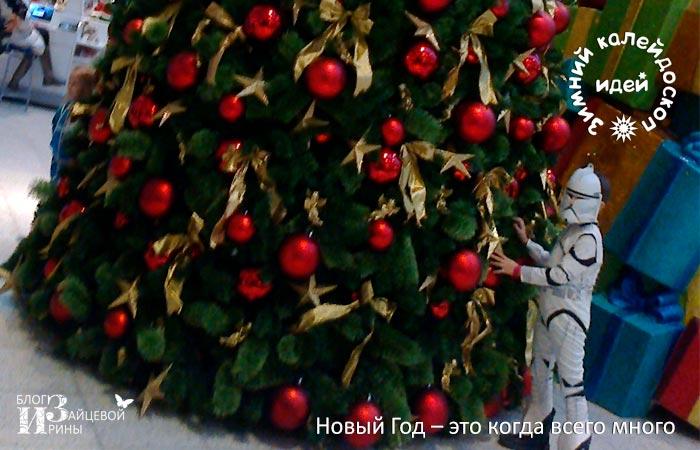 Мой любимый Дед Мороз 4