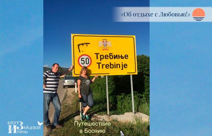 соседство с Хорватией, Боснией