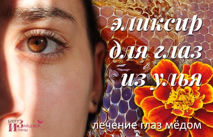 Лечение глаз медом. Лекции профессора Жданова. | Блог Ирины Зайцевой