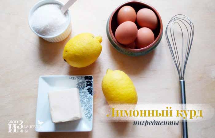 лимонный курд рецепт
