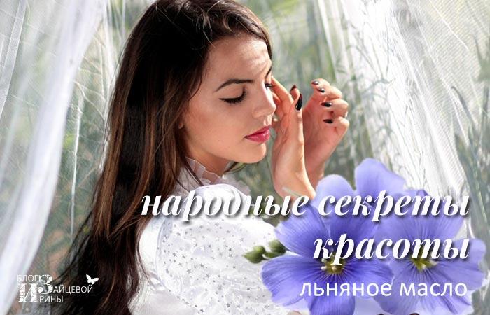 /lnyanoe-maslo-dlya-volos.html