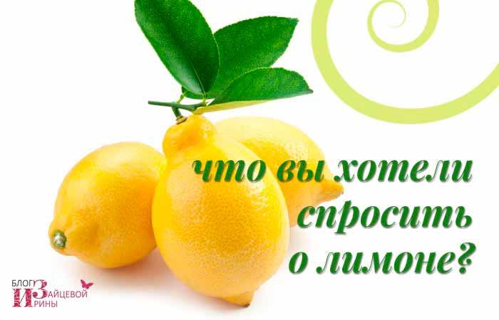 Можно ли при аллергии есть лимон