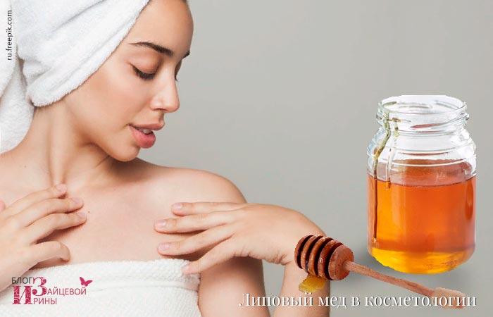 Липовый мед в косметологии