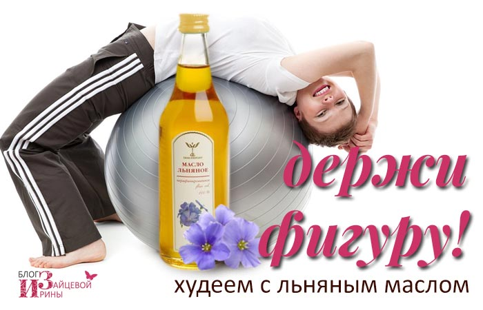Применение льняного масла для похудения