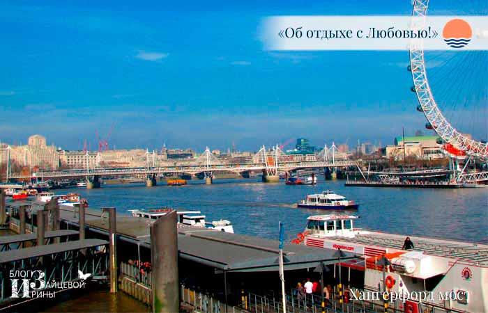 послужной список моста Хангерфорда