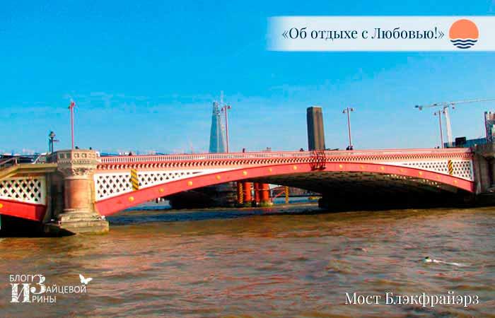 Мост Блэкфрайэрз