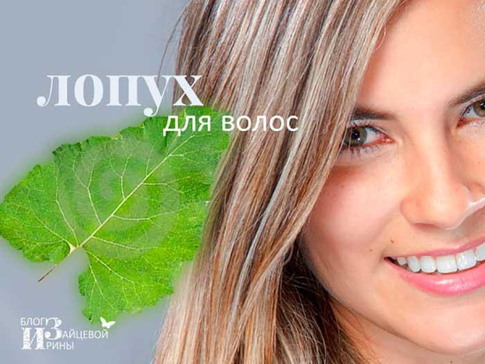 /lopux-dlya-volos.html
