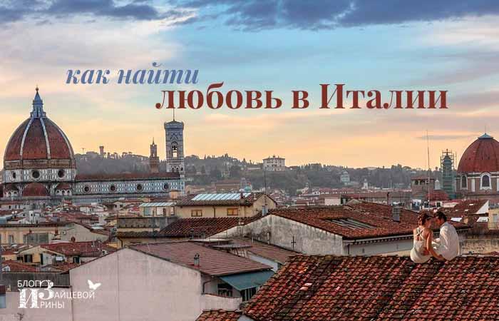/lyubov-v-italii.html