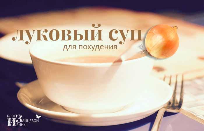 Французский луковый суп — как терять по 1 кг в день | simpleslim.