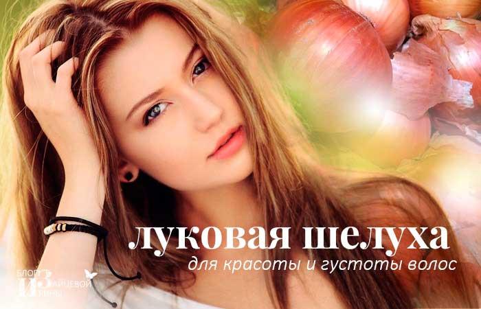 /sheluxa-dlya-volos.html