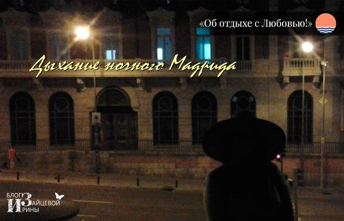 Дыхание ночного Мадрида