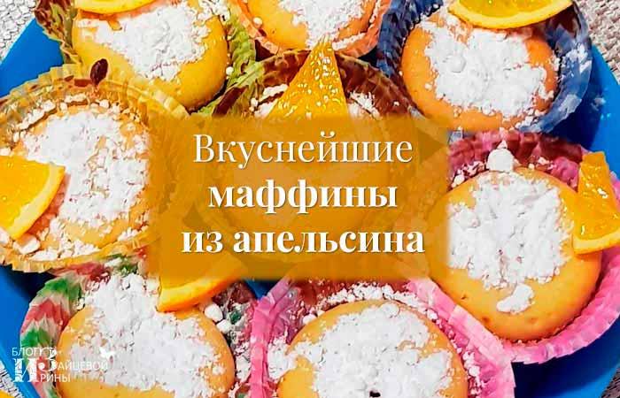 маффины из апельсина