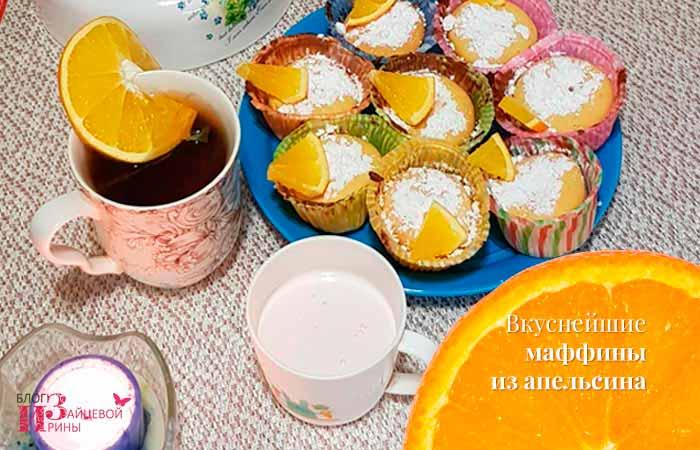 маффины из апельсина фото 1