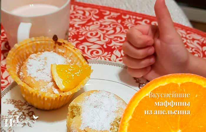маффины из апельсина фото 2