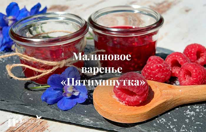Малиновое варенье «Пятиминутка»