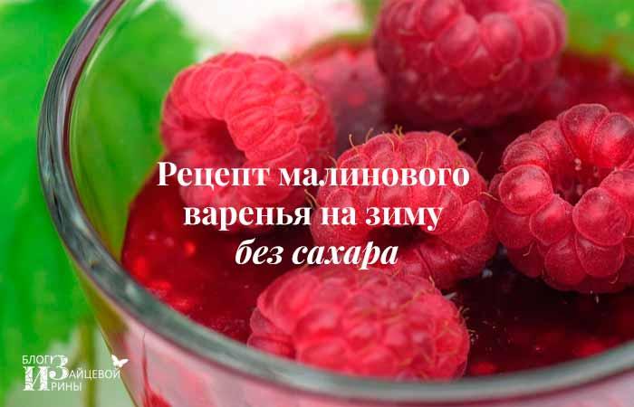 Рецепт малинового варенья на зиму без сахара