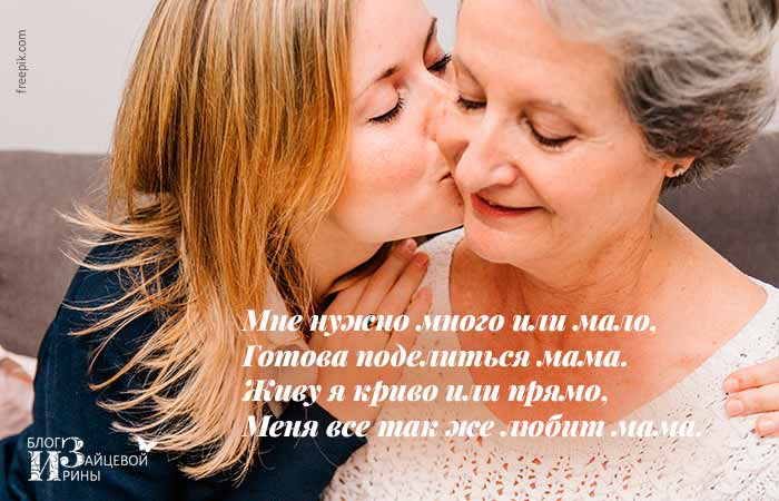 стихи про маму на день рождения