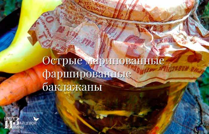 Маринованные баклажаны на зиму фото 3