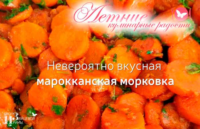 марокканская морковка