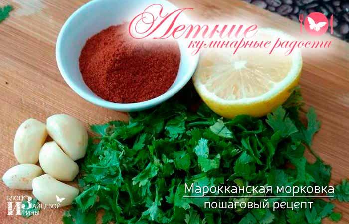 марокканская морковка фото 2