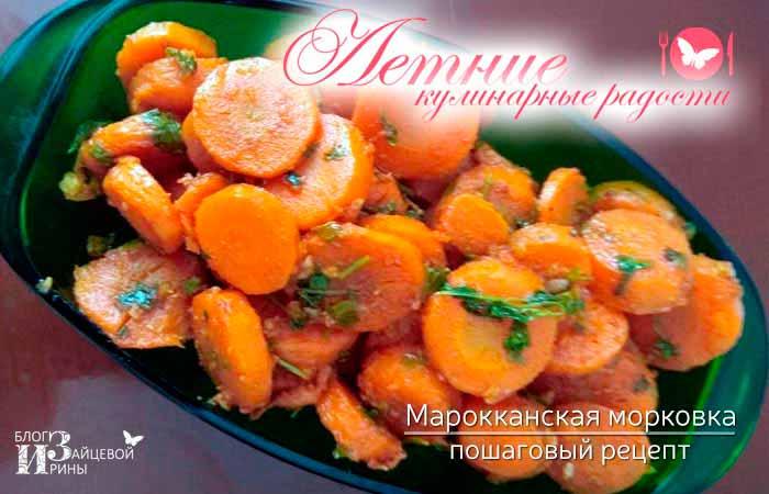 марокканская морковка фото 4
