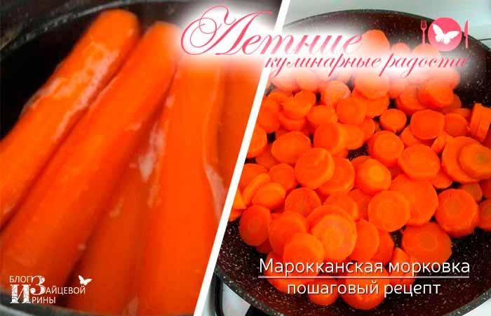 марокканская морковка фото 1