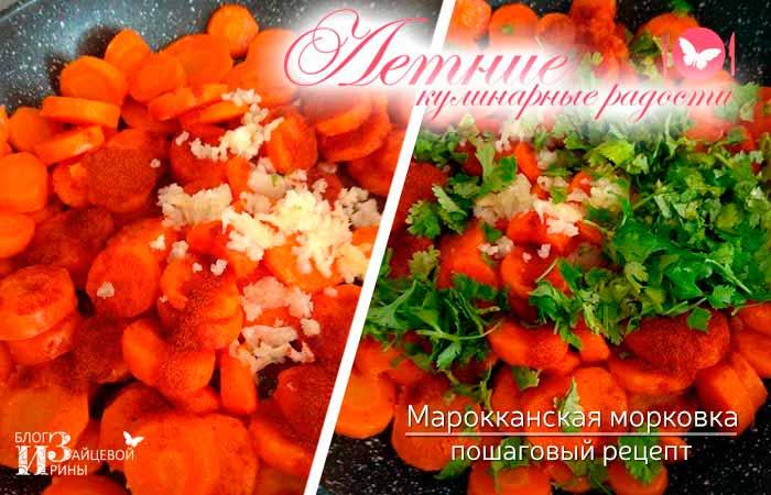 марокканская морковка фото 3