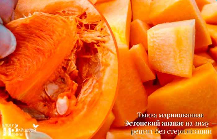Маринованная тыква на зиму фото 4