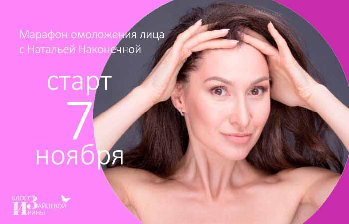 /marafon-omolozheniya.html