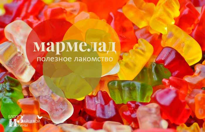 /marmelad.html
